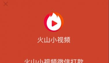 火山小视频如何邀请好友赚钱?微信提现拆红包秒到账