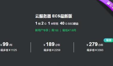 阿里云新用户云服务器火爆开团价99元/年更有279元/3年