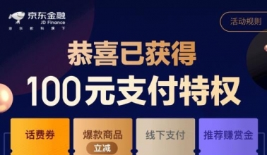 京东金融0.01元包邮实物好礼,还有8元话费券