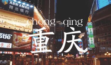 网赚之外系列五:重庆四天四晚自由行