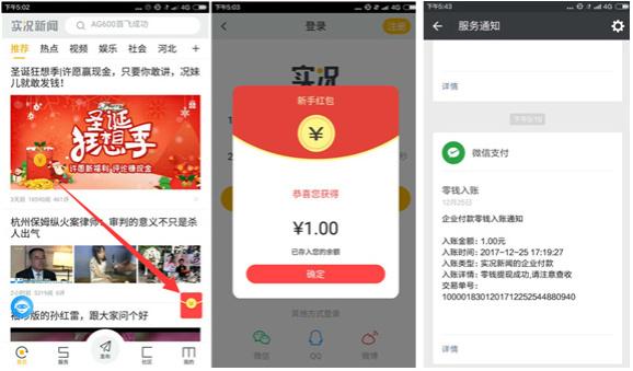 实况新闻app怎么赚钱?正规靠谱的手机赚钱app应用推荐