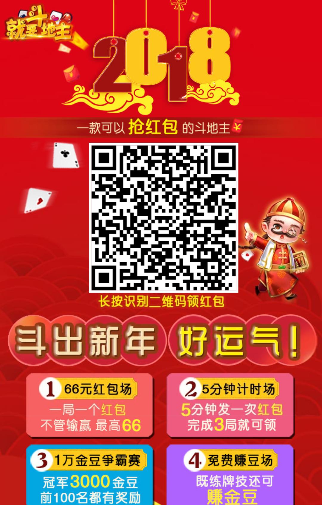 用手机斗地主赚钱日入50元?推荐就要斗地主棋牌游戏