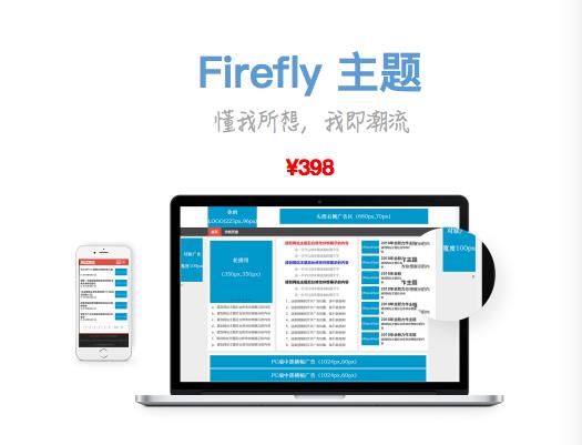 推荐购买单笔返佣100元,Firefly主题推介计划上线