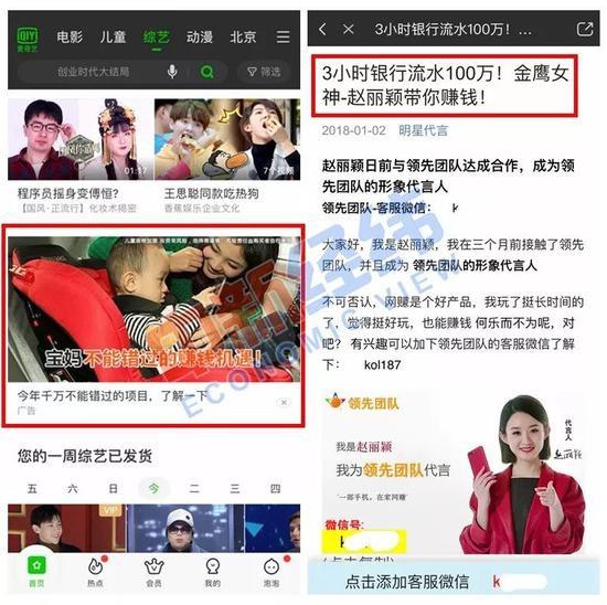 赵丽颖代言网上赚钱是真的吗?